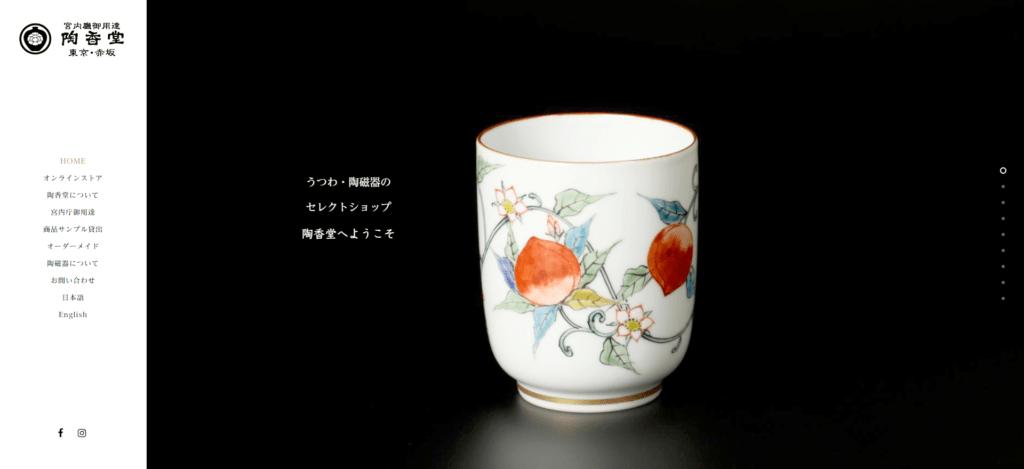 Top page of Akasaka Tokodo