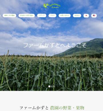 Top page of Farm Kazuto
